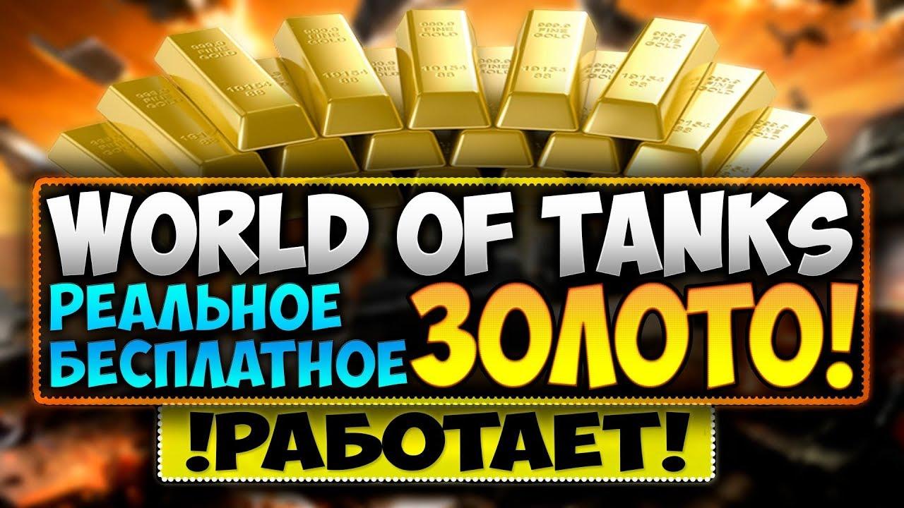 Бесплатное золото wot
