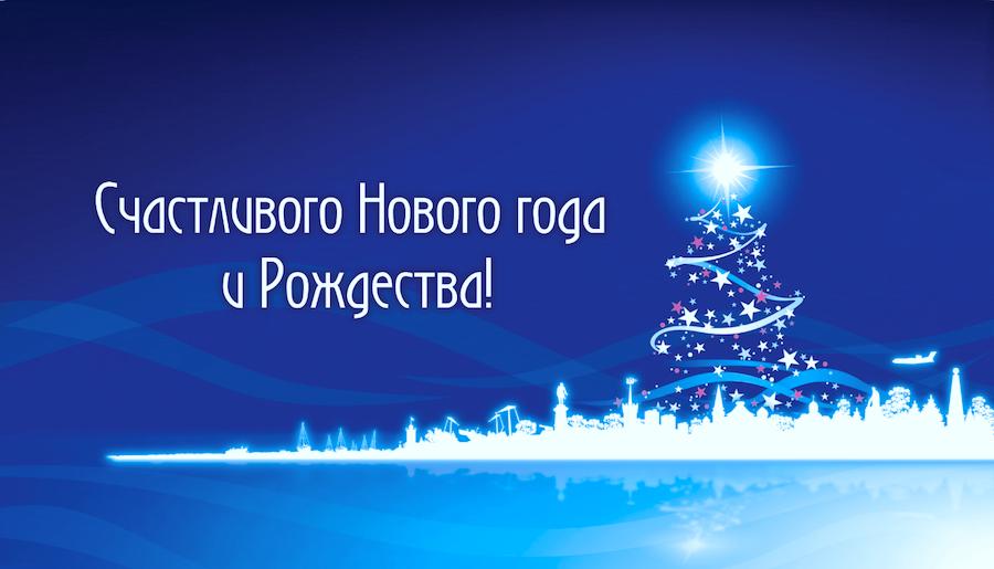 Открытка с наступающим рождеством и новым годом 2019