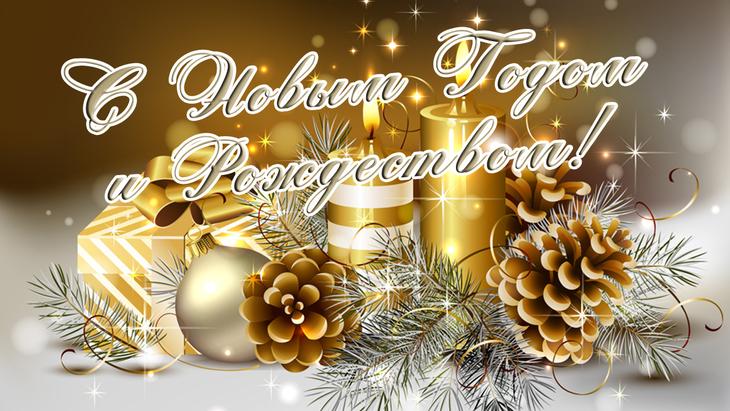 Картинки по запросу с новым годом и рождеством 2019