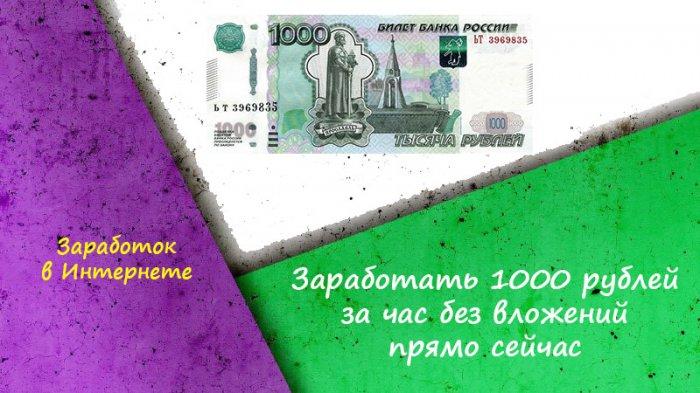 Как за неделю заработать 1000 рублей в интернете без вложений сейчас можно ли заработать день в интернете