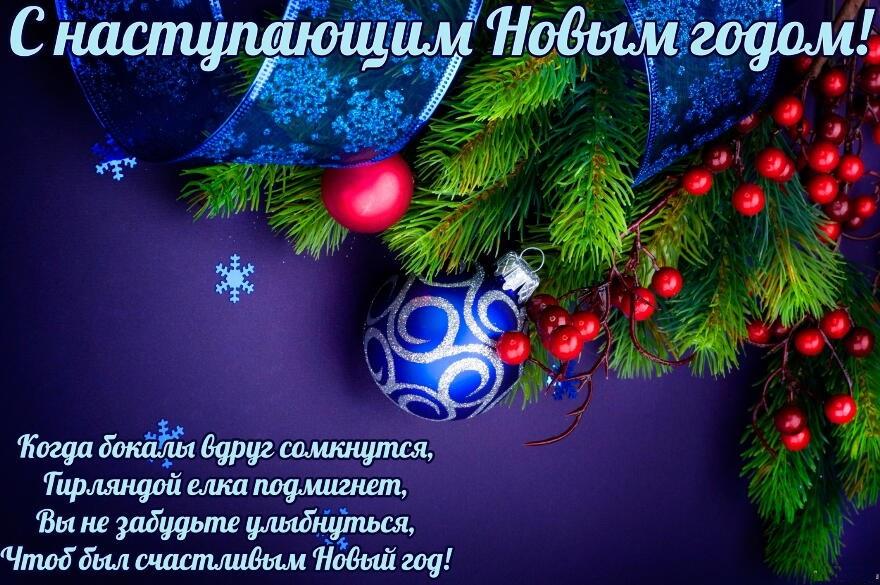 Новогодние Обои 2019 С Наступающим Новым Годом