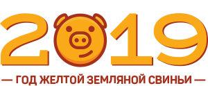 Картинки На Рабочий Стол Символ 2019г