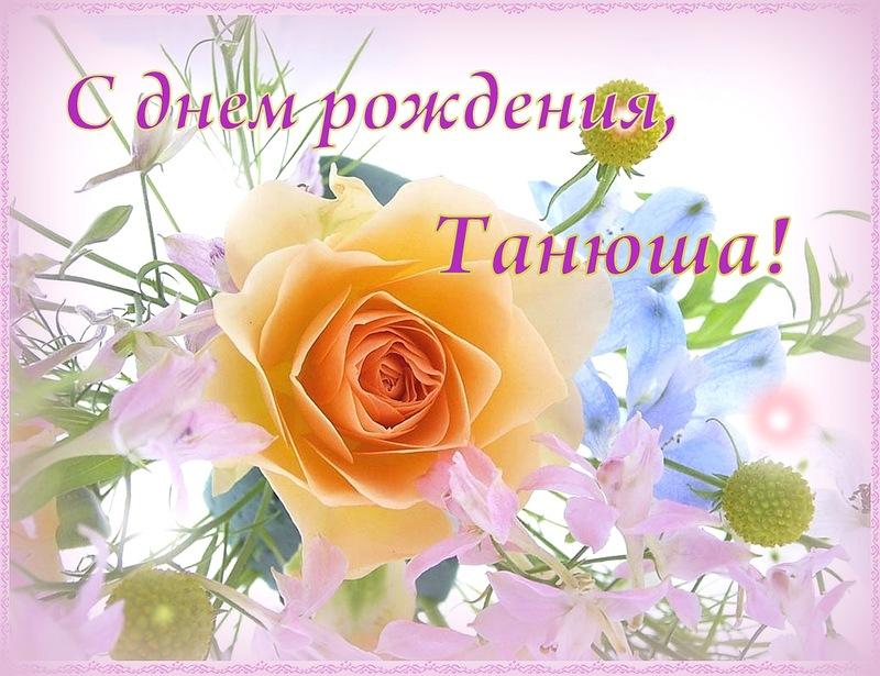 Танюха с днем рождением поздравления 554