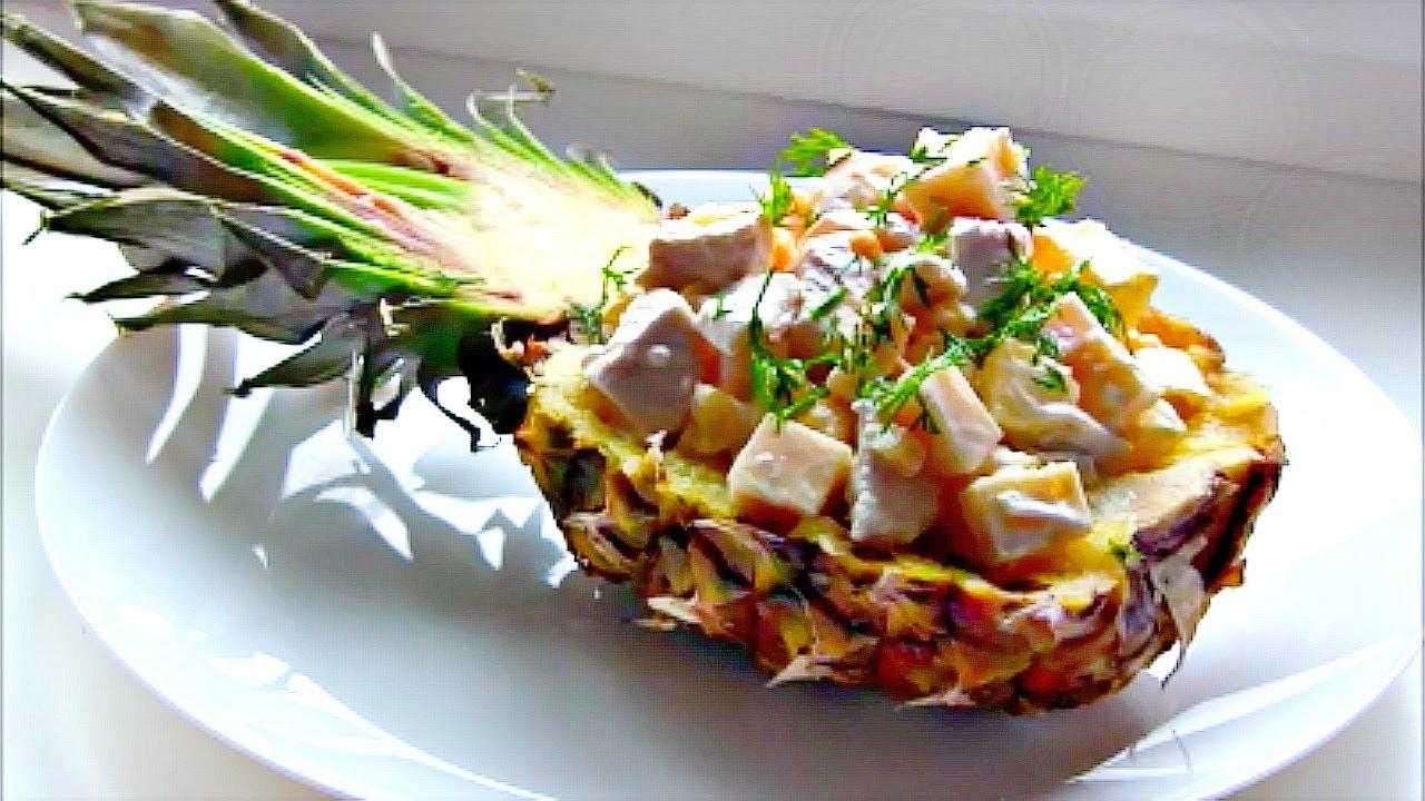 Салат Сюрприз с ананасом