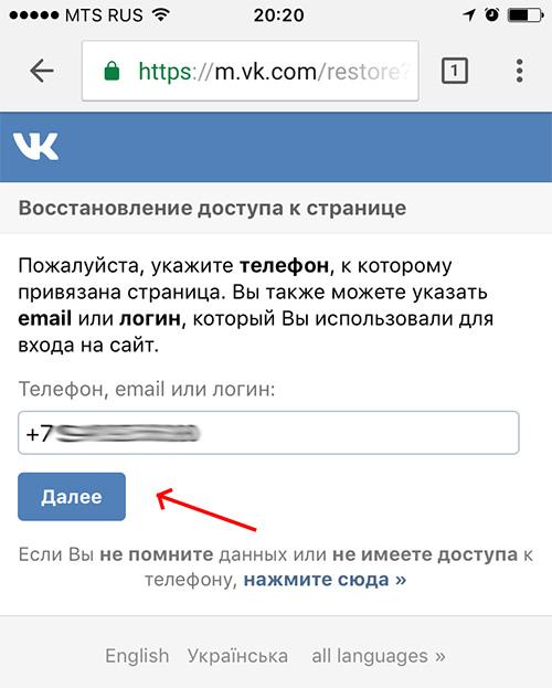 Восстановление пароля с телефона