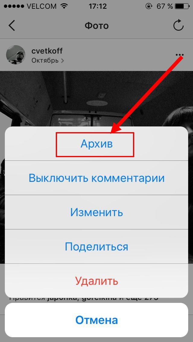 Функция архивировать в инстаграме