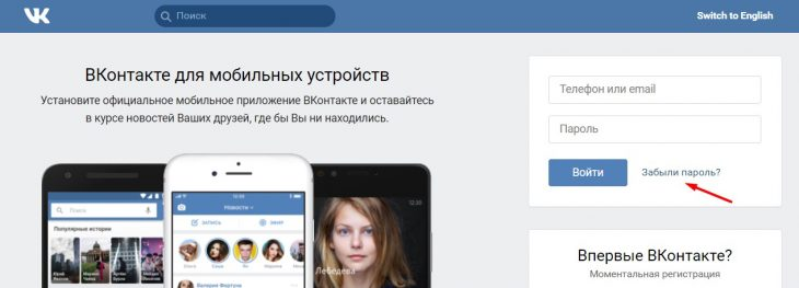 Восстановить пароль вконтакте
