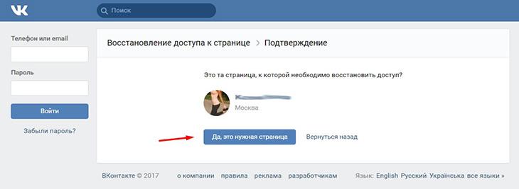 Восстановление пароля от вконтакте