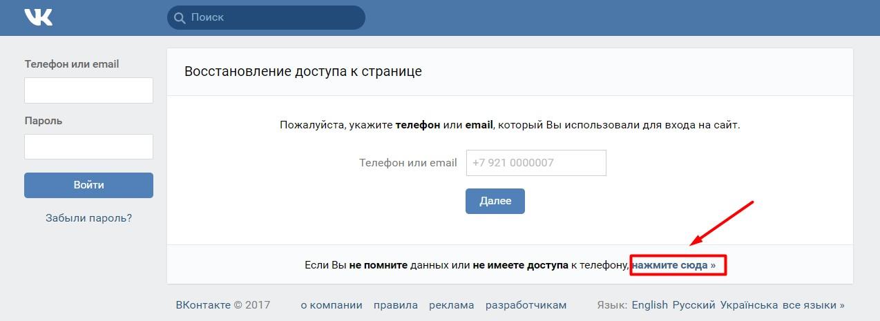Сервис восстановления пароля в вк