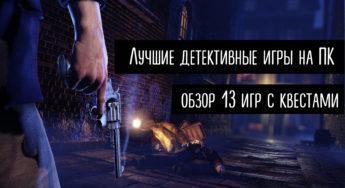 Детективные игры