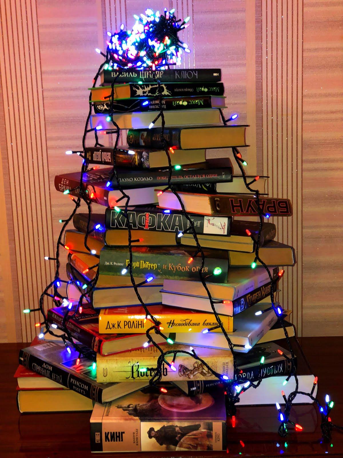 Новогодняя гирлянда на книгах