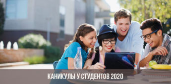 Каникулы у студентов в 2020