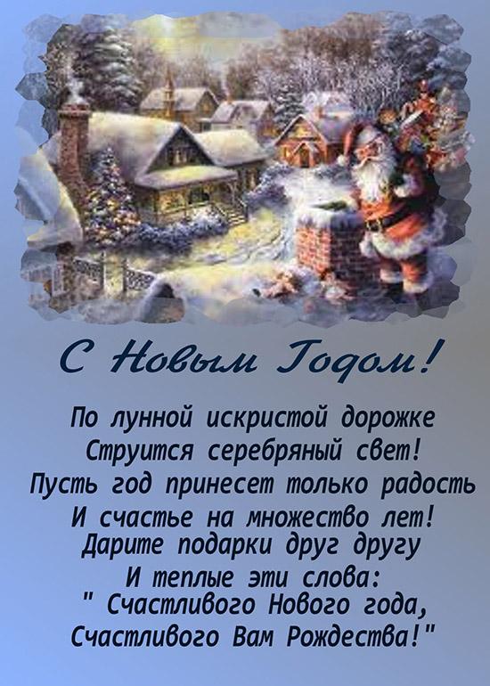 Картинки по запросу открытка с поздравлениями на новый год