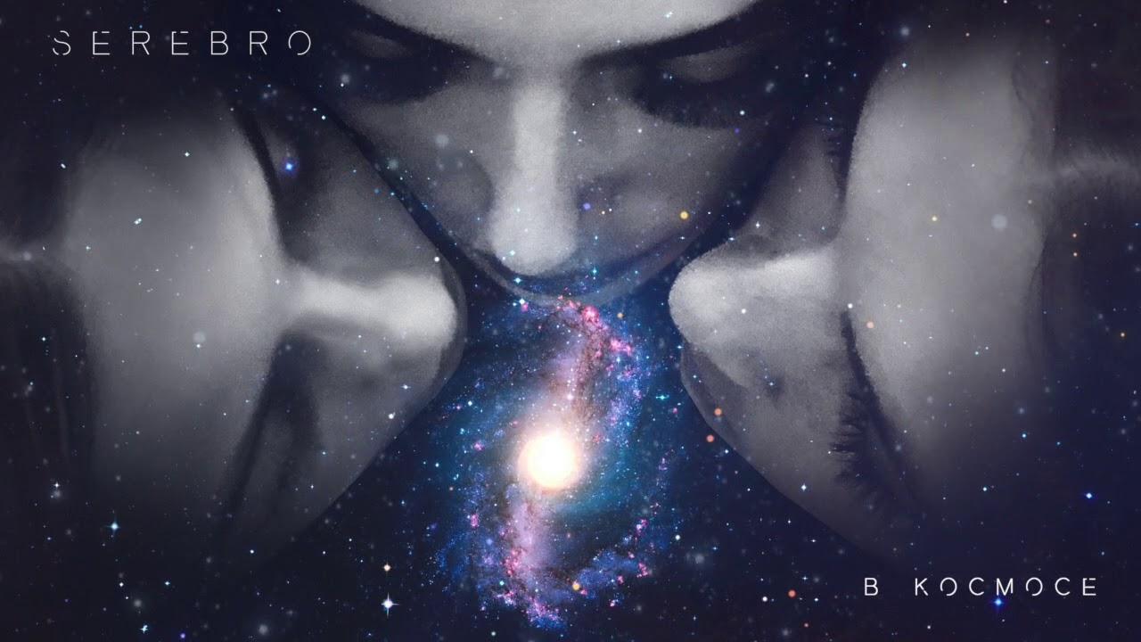 Текст песни Serebro в космосе