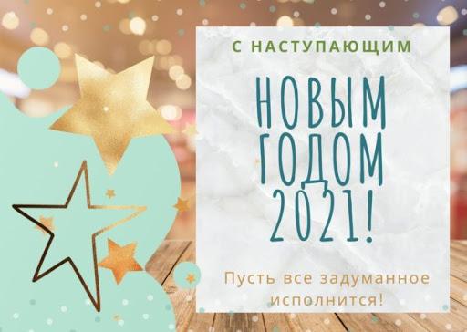 2021 открытка
