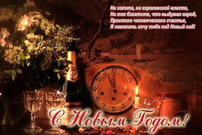 Фото с новым годом пожелания