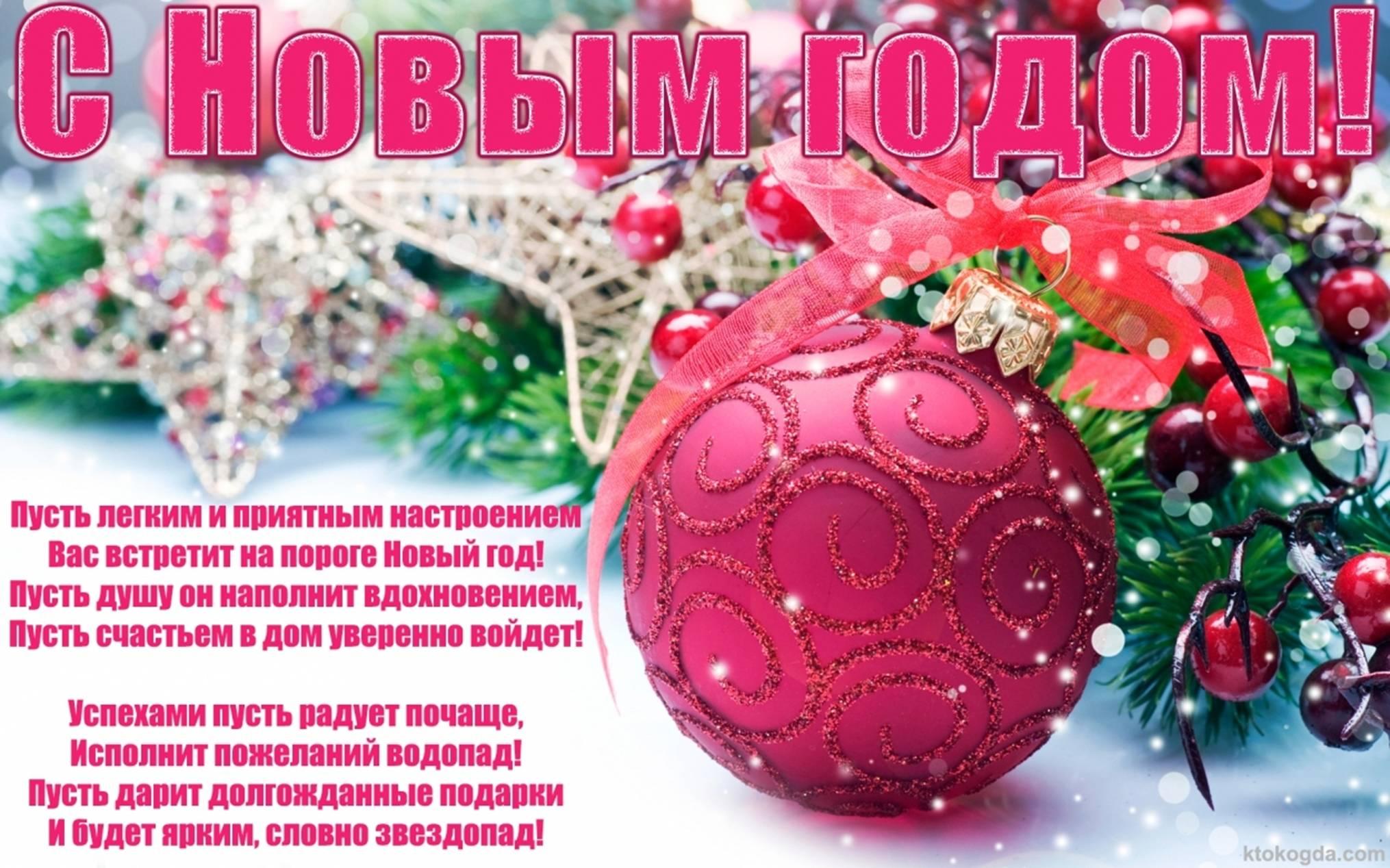 Скачать бесплатно новогодние поздравления в открытках с
