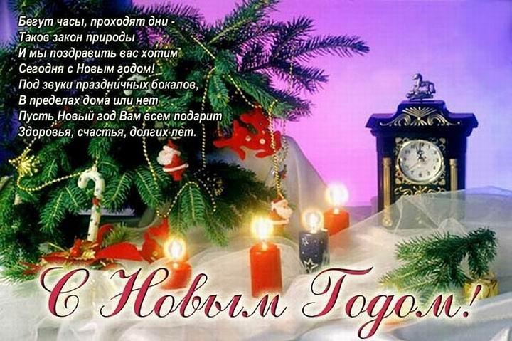 Достойные поздравления с новым годом