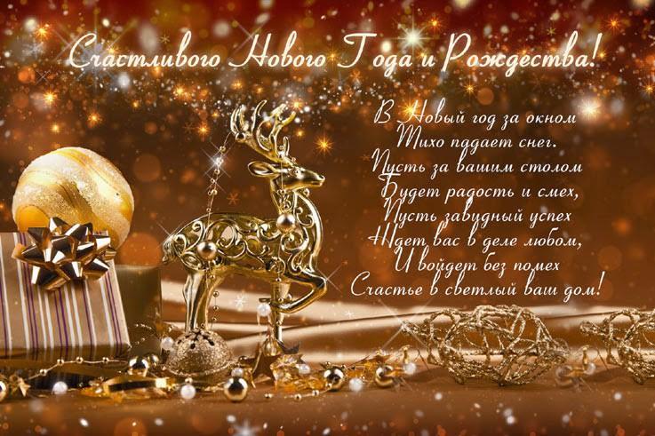Поздравления с новим годом картинка